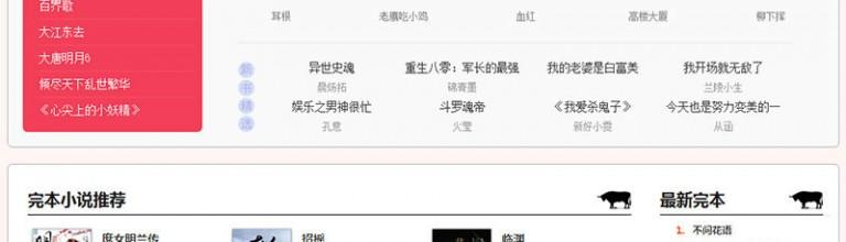 2019新出Thinkphp响应式自动采集小说站源码粉色烂漫版支持WAP手机版